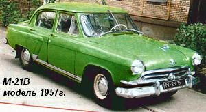 M-21B, 1957 m.