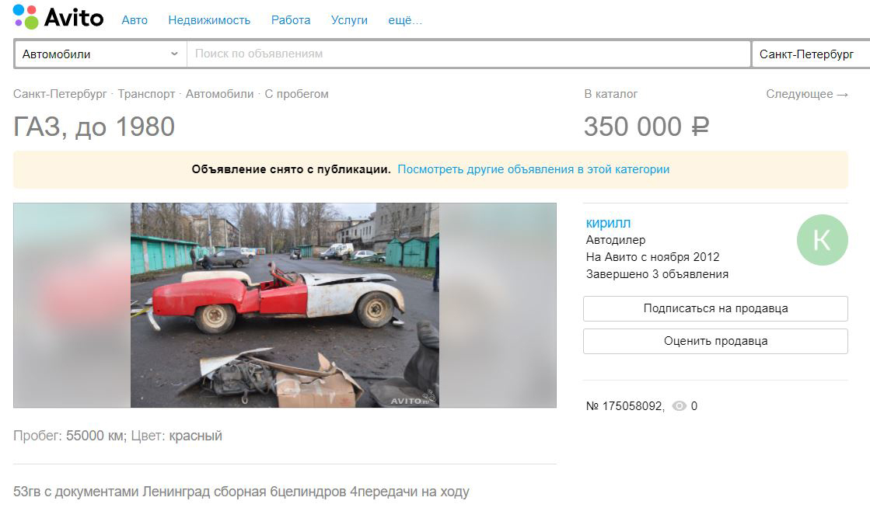 """2014 m. skelbimas. Parduodamas automobilis """"Leningrad"""""""