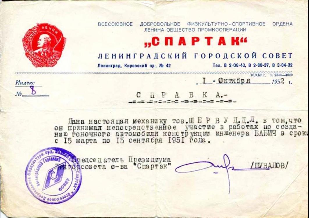 """Leningrado savanoriškos sporto draugijos """"Spartak"""" pirmininko pažyma"""