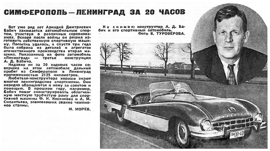 """Straipsnis 1959 m. žurnale """"Za ruljom"""""""