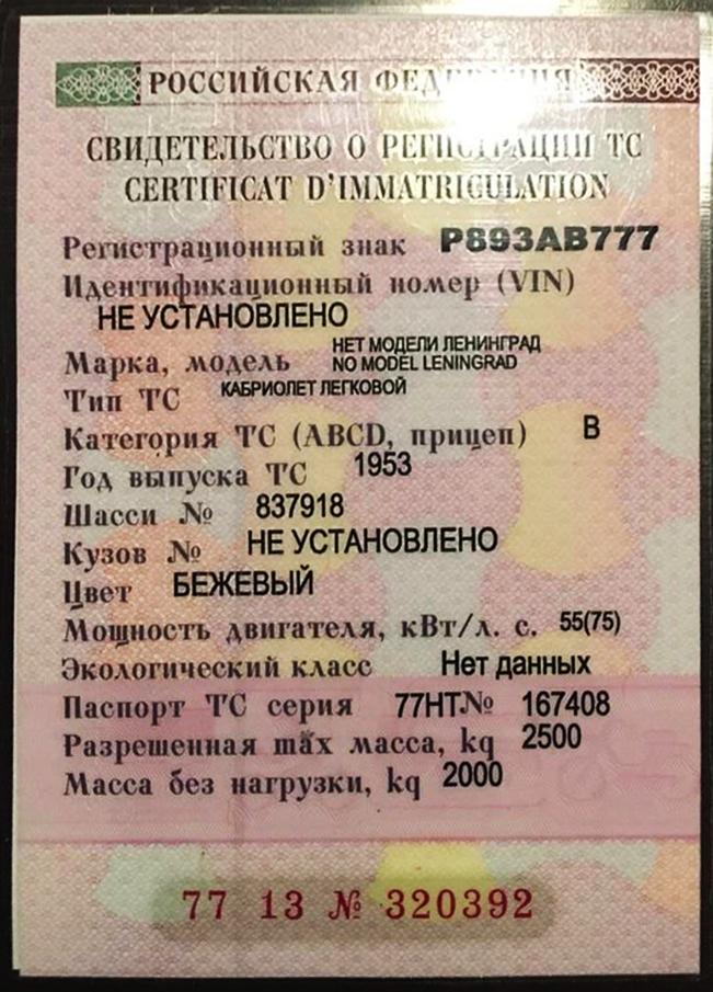 """""""Leningrad"""" registracijos pažymėjimas"""